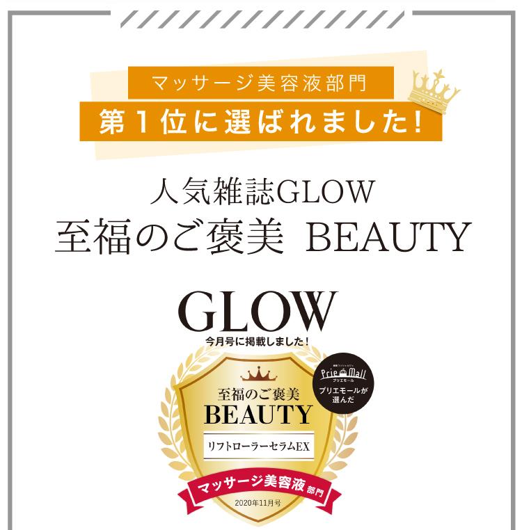 人気雑誌GLOW マッサージ美容液部門で1位に選ばれました