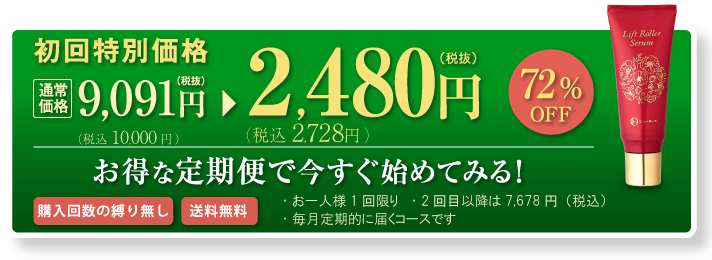 初回特別価格2480円 一番お得なキャンペーンで今すぐ始めてみる!