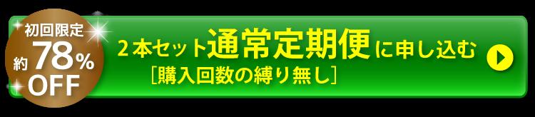 初回限定78%OFF!継続コース2,560円(税抜)