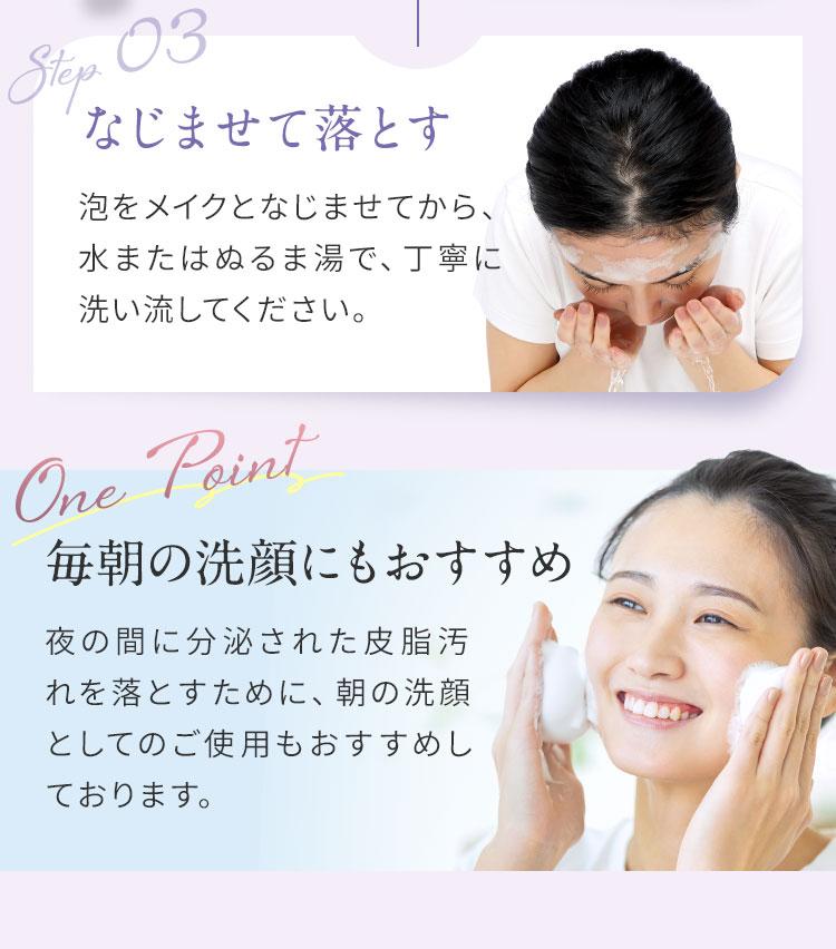 毎朝の洗顔にもおすすめ