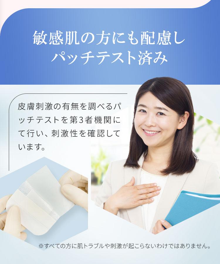 敏感肌の方にも配慮し、ヒト皮膚一時刺激性試験・パッチテスト済