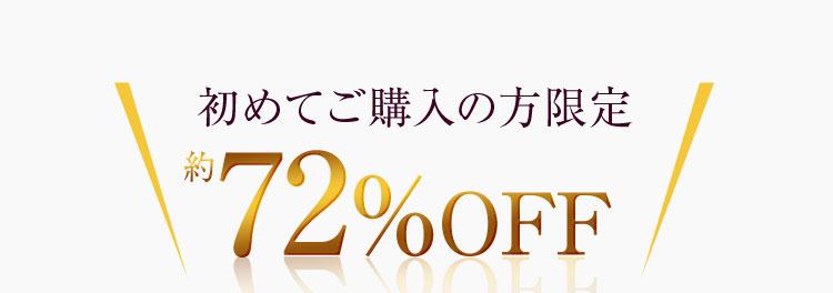 初めてご購入の方限定72%OFF