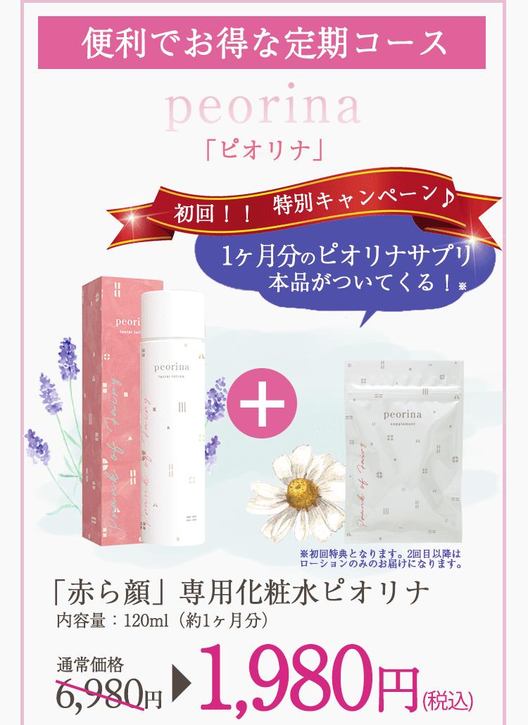 便利でお得な定期コース「赤ら顔」専用化粧水ピオリナ通常価格6,980円→1,980円(税込)