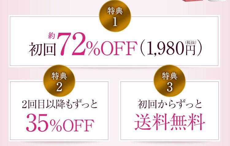 【特典1】初回72%OFF(1,980円)【特典2】2回目以降もずっと35%OFF 【特典3】いつでも送料無料