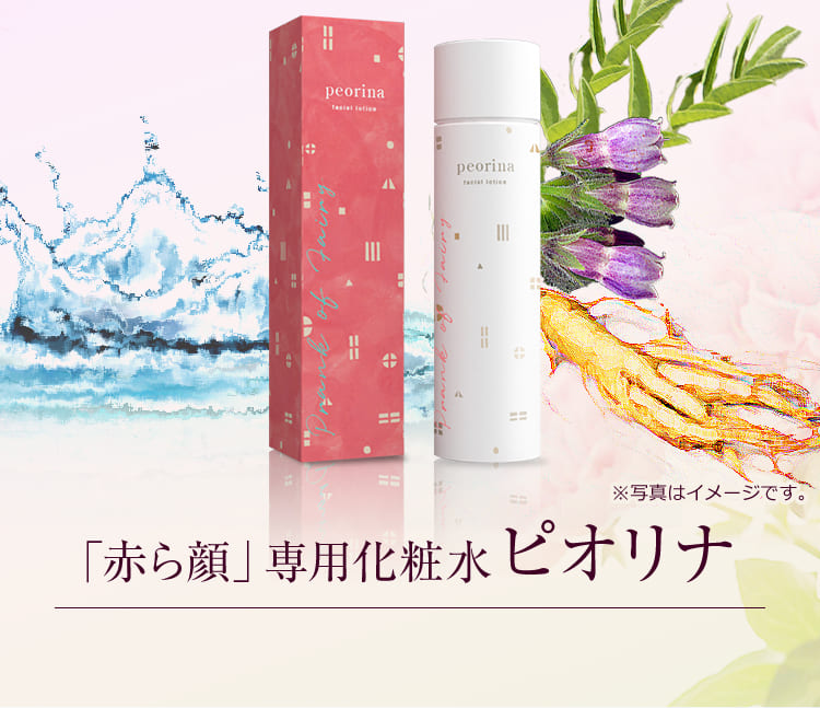 「赤ら顔」専用化粧水ピオリナ