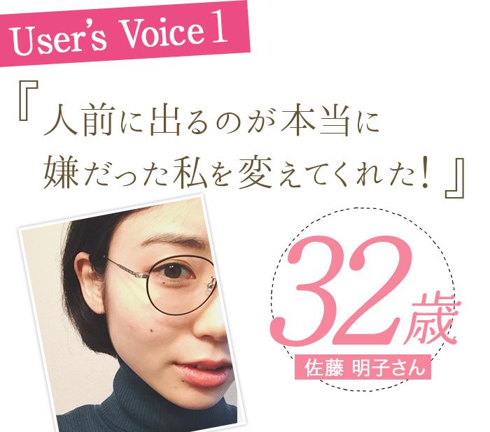 人前に出るのが本当に嫌だった私を変えてくれた!32歳佐藤明子さん