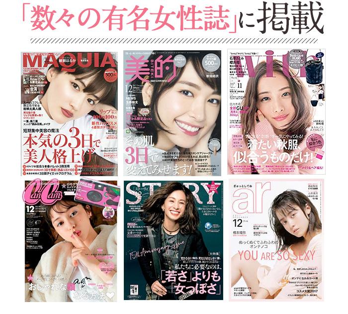 数々の有名女性紙に掲載 MAQUIA、美的、with、CanCam、STORY、ar、石原さとみ、新垣結衣、綾瀬はるか、中条あやみ