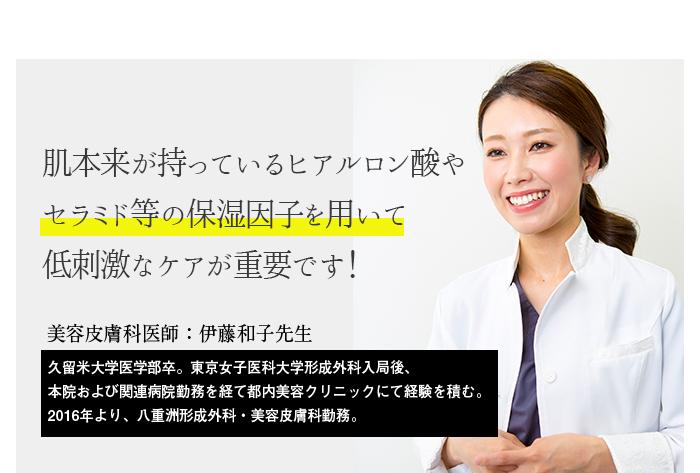 肌本来が持っているヒアルロン酸やセラミド等の保湿因子を用いて低刺激なケアが重要です!美容皮膚科医師 伊藤和子先生