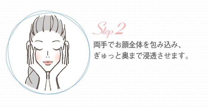 両手でお顔全体を包み込み、ぎゅっと奥まで浸透させます。