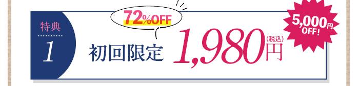 初回限定72%OFF 1980円 5,000円OFF