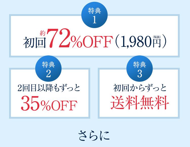 特典1.初回72%OFF 特典2.2回目以降もずっと35%OFF 特典3.初回からずっと送料無料