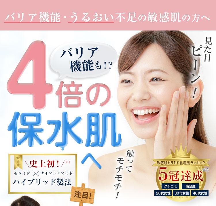 花粉症対策 セラミド x ナイアシンアミドのハイブリッド製法 敏感肌、赤ら顔、うるおい 敏感肌セラミド化粧品ランキング5冠達成!