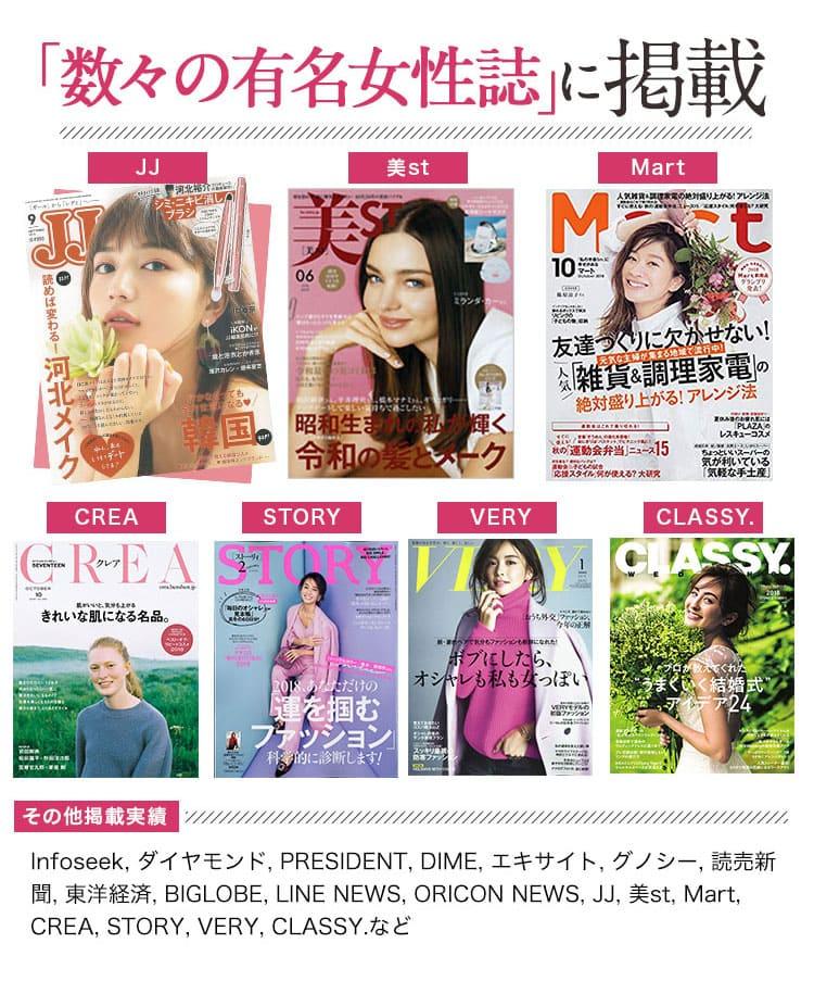 JJ、美st、Mart、CREA、STORY、VERY、CLASSY.など数々の有名女性誌に掲載!