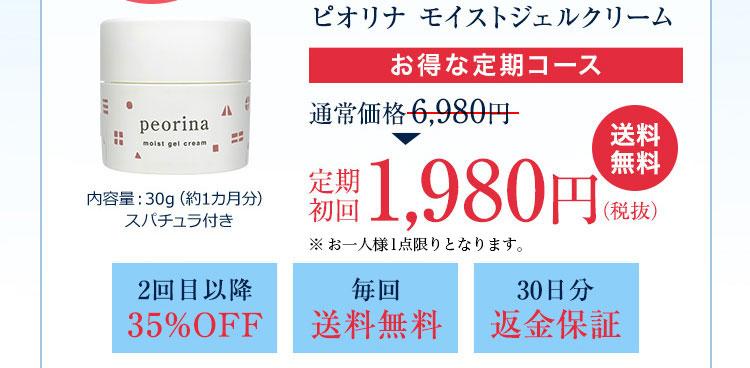 お得な定期コース ピオリナモイストジェルクリーム通常価格6,980円→1,980円(税込)