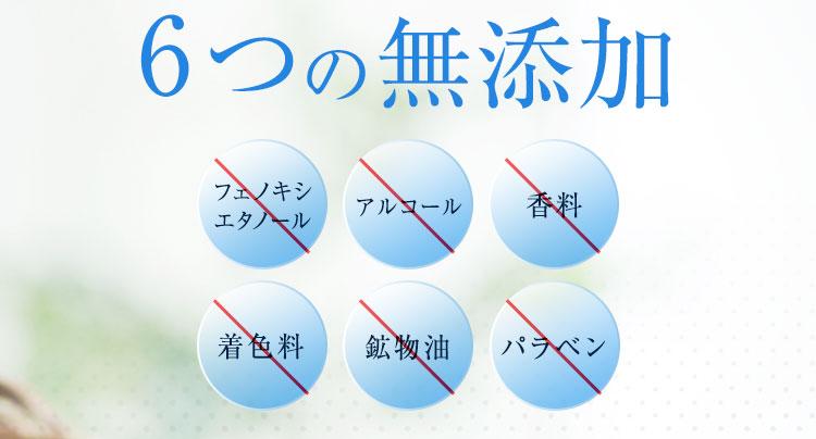 6つの無添加【フェノキシエタノール・アルコール・香料・着色料・鉱物油・パラベン】