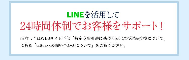 LINEを活用して24時間体制でお客様をサポート!