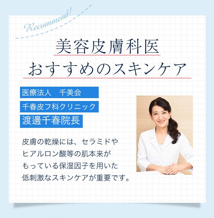 美容皮膚科医おすすめのスキンケア