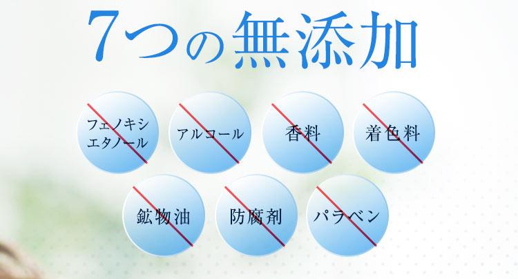 7つの無添加【フェノキシエタノール・アルコール・香料・着色料・鉱物油・防腐剤・パラベン】