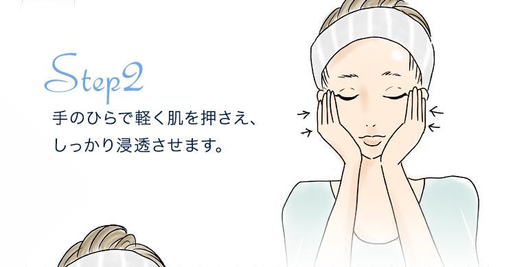 【Step2】手のひらで軽く肌を押さえ、しっかり浸透させます。