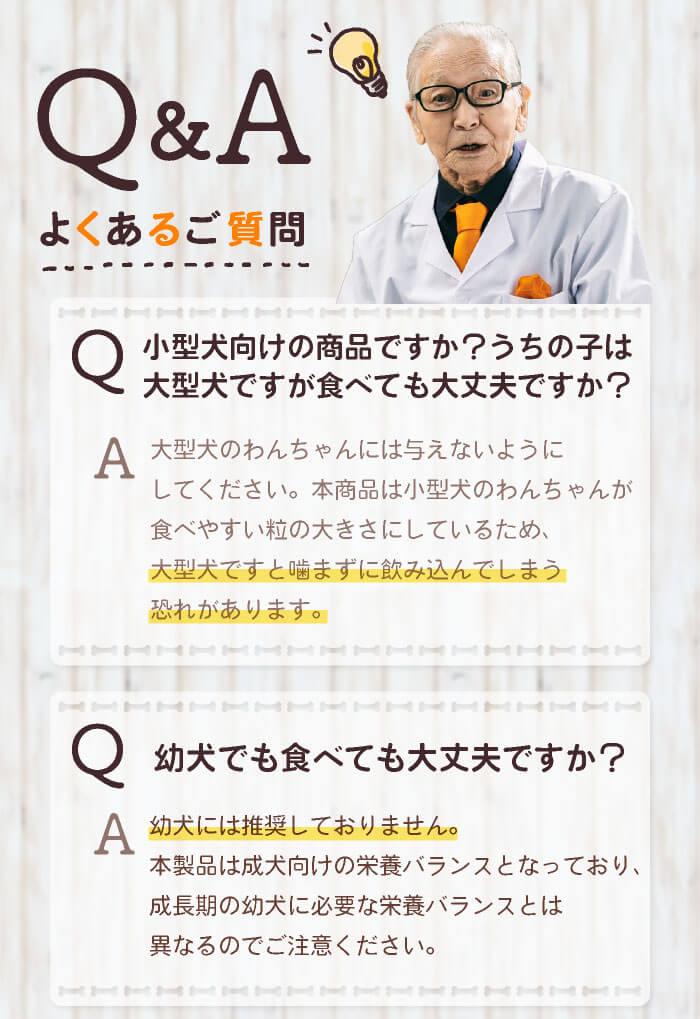 よくあるご質問01