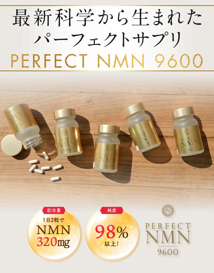 年齢を忘れる身体へ|PERFECT NMN 9600