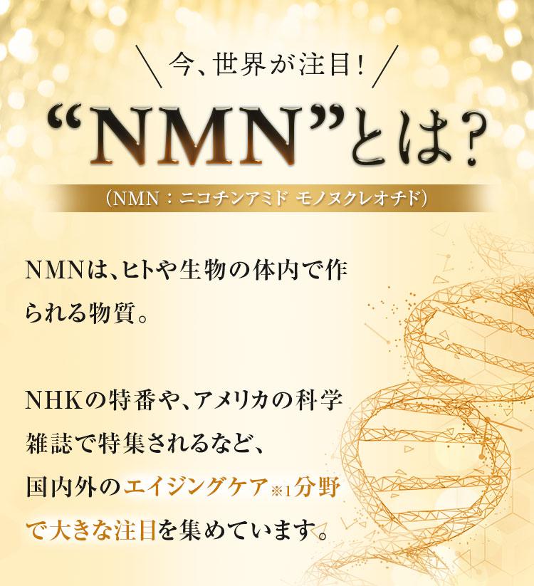 今、世界が注目!NMNとは?