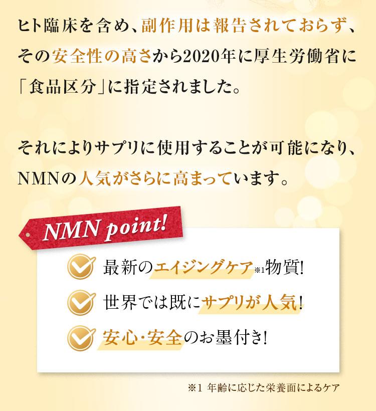 NMNは安心安全な物質