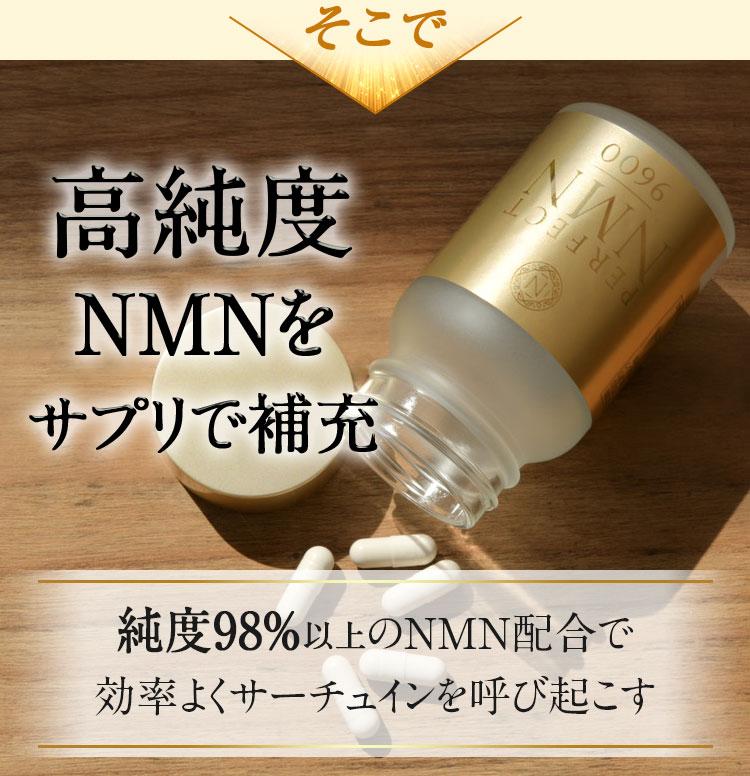高純度NMNをサプリでチャージ!