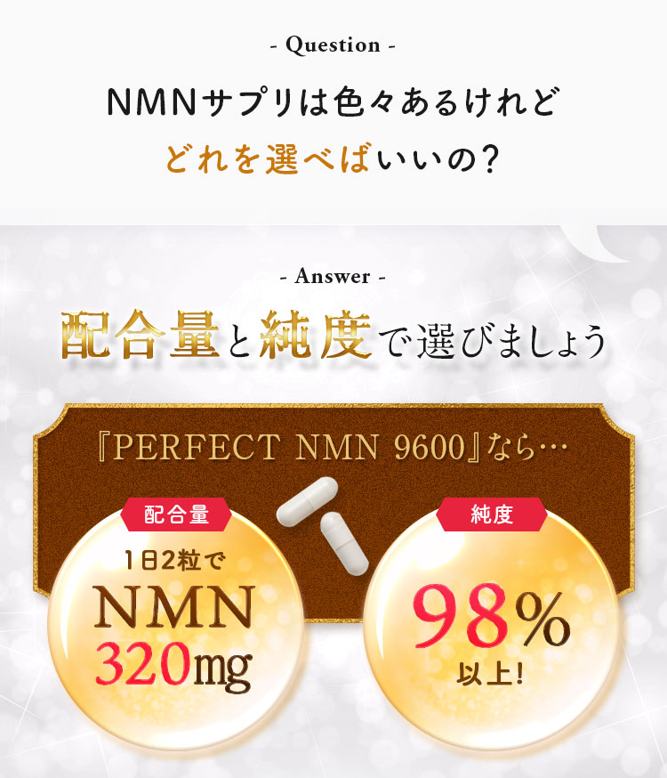 NMNサプリの選び方:配合量と純度で選びましょう