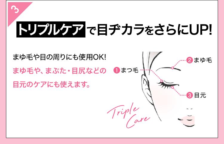 トリプルケアで目ヂカラをさらにUP! まゆ毛や目の周りにも使用OK!まゆ毛や、まぶた・目尻などの目元のケアにも使えます。