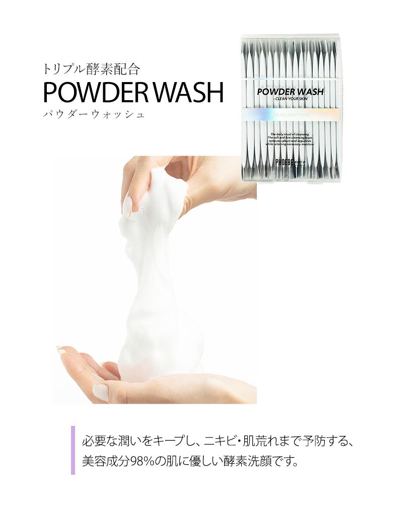 必要な潤いをキープし、ニキビ・肌荒れまで予防する、美容成分98%の肌に優しい酵素洗顔です。
