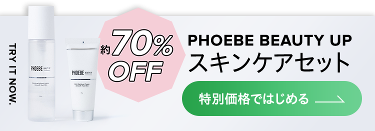 PHOEBE BEAUTY UP スキンケアセット 約70%OFF 特別価格ではじめる