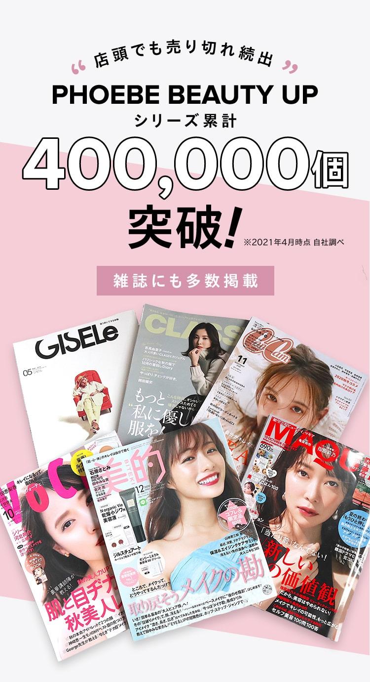 店頭でも売り切れ続出 PHOEBE BEAUTY UP シリーズ累計400,000個突破! 雑誌にも多数掲載