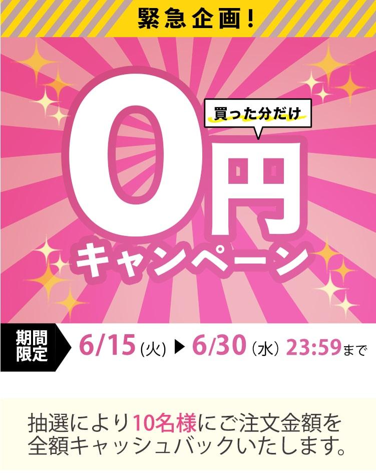 緊急企画!買った分だけ0円キャンペーン期間限定4/29(木)▶︎5/9(日)23:59まで抽選により10名様にご注文金額を全額キャッシュバックいたします。