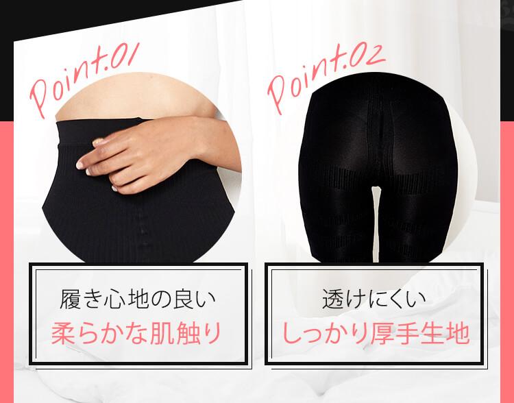 <point01>履き心地の良い柔らかな肌触り<point02>透けにくいしっかり厚手生地