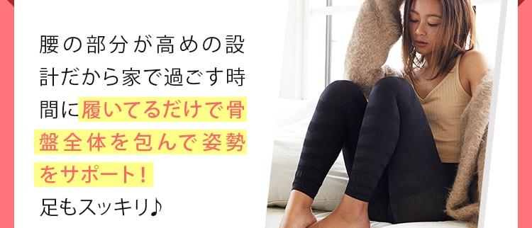 腰の部分が高めの設計だから家で過ごす時間に履いてるだけで骨盤全体を包んで姿勢をサポート!足のむくみもスッキリ♪