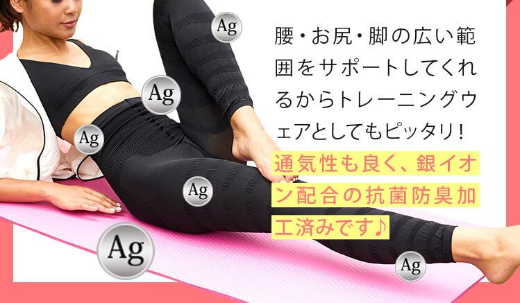 腰・お尻・脚の広い範囲をサポートしてくれるからトレーニングウェアとしてもピッタリ!通気性も良く、銀イオン配合の抗菌防臭加工済みです