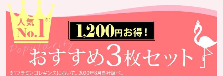 人気No.1 1,200円お得!おすすめ3枚セット