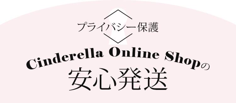 プライバシー保護 Cinderella Online Shop 安心発送