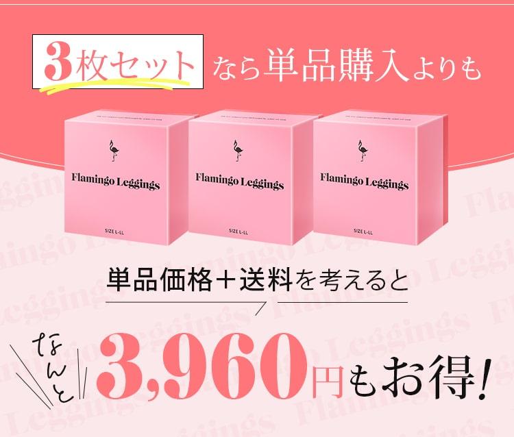 3枚セットなら単品購入よりも単品価格+送料を考えると3,600円もお得!