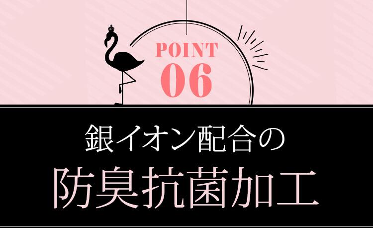 POINT06 銀イオン配合の防臭抗菌加工