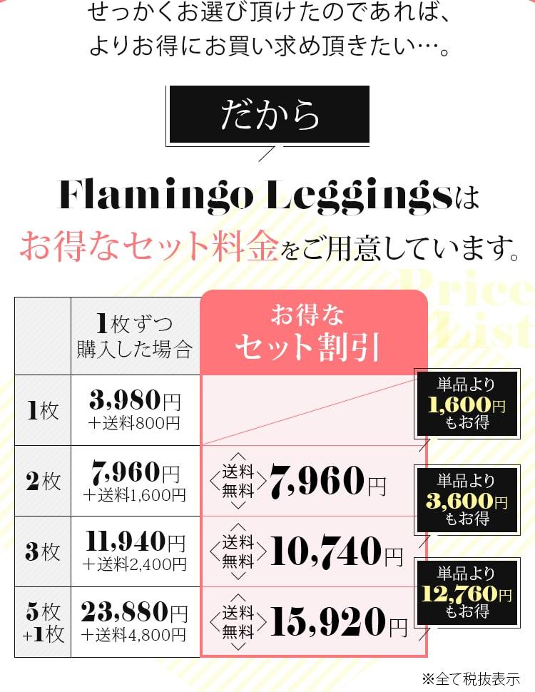 せっかくお選び頂けたのであれば、よりお得にお買い求め頂きたい…。だからFlamingo Leggingsはお得なセット料金をご用意しています。