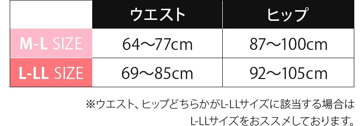 【M-L SIZE】ウエスト:64~77cm ヒップ:87~100cm【L-LL SIZE】ウエスト:69~85cm ヒップ:92~105cm