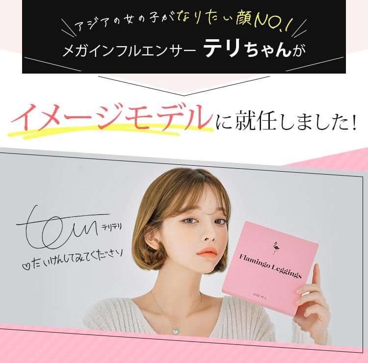 アジアの女の子がなりたい顔No.1 メガインフルエンサー テリちゃんが イメージモデルに就任しました!