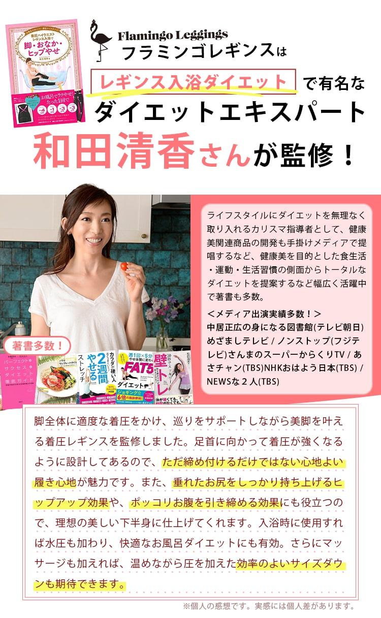 フラミンゴレギンスはレギンス入浴ダイエットで有名なダイエットエキスパート和田清香さんが監修!