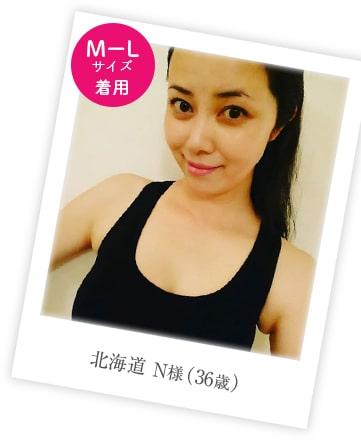 北海道 N様(36歳)