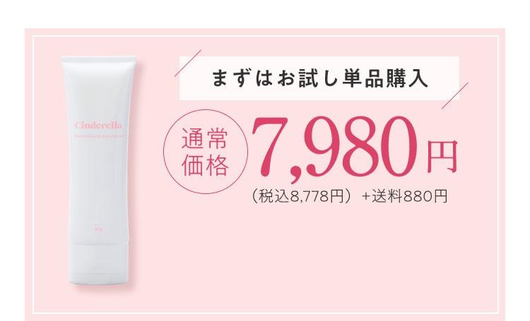 まずはお試し単品購入 通常価格7980円(税抜)
