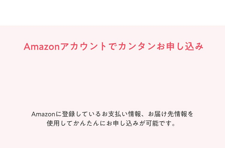 Amazonアカウントでカンタンお申し込み