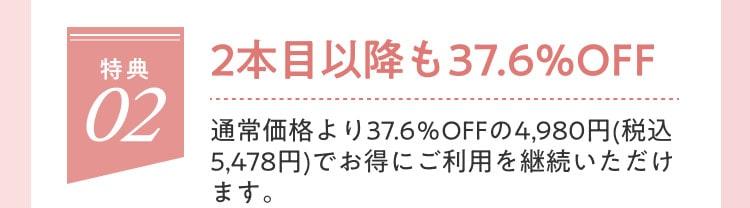 2本目以降も37.6%OFF。通常価格より37.6%OFFの4,980円(税込5,478円)でお得にご利用を継続いただけます。