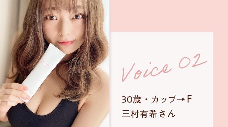 30歳・カップ→F 三村有希さん